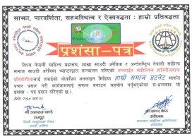 pnn certificate
