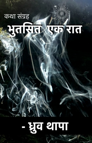 This book is a collection of short stories written by Dhruva Thapa